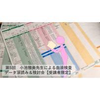 Online Seminar 第5回 小池雅美先生による血液検査データ深読み&検討会【受講者限定】
